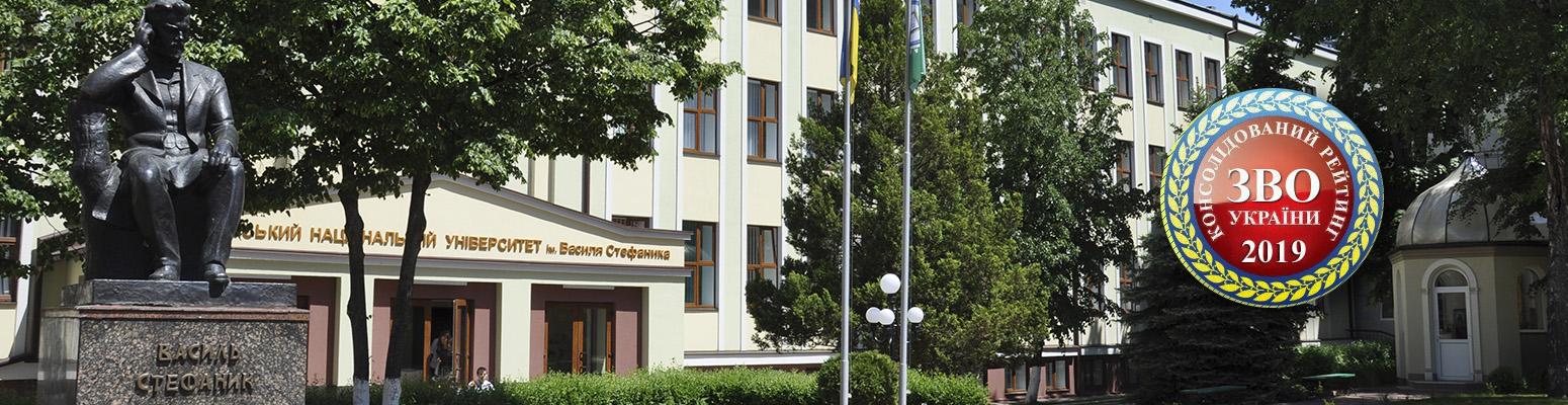 Прикарпатський університет - лідер серед університетів області