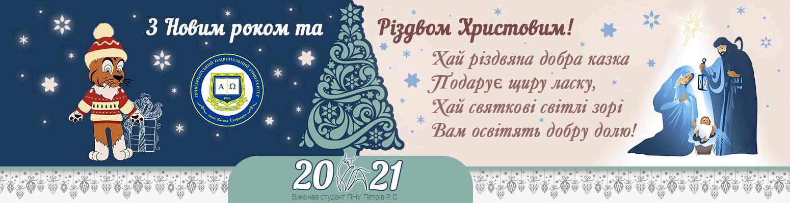 Вітаємо переможців конкурсу Різдвяної листівки університету!
